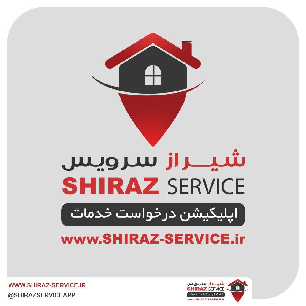 شیراز سرویس، اپلیکیشن درخواست خدمات