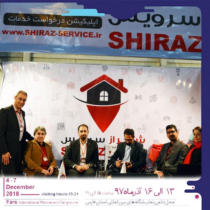 شیراز سرویس در الکامپ 97