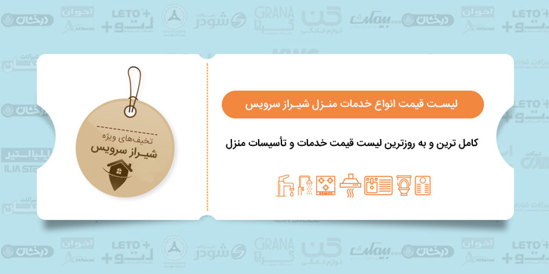 لیست قیمت خدمات و تأسیسات منزل در شیراز سرویس